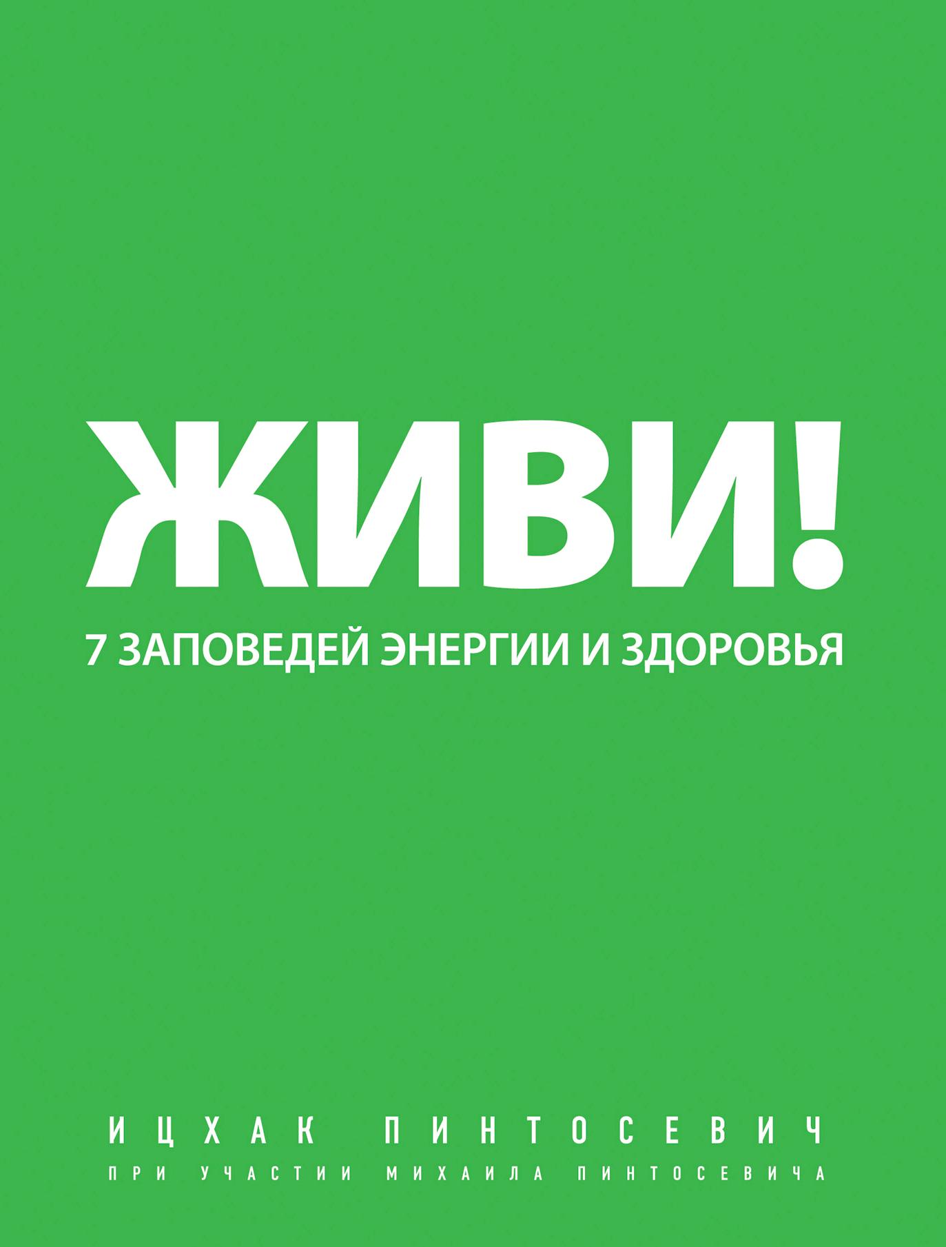 Ицхак Пинтосевич «Живи!7заповедей энергии и здоровья»