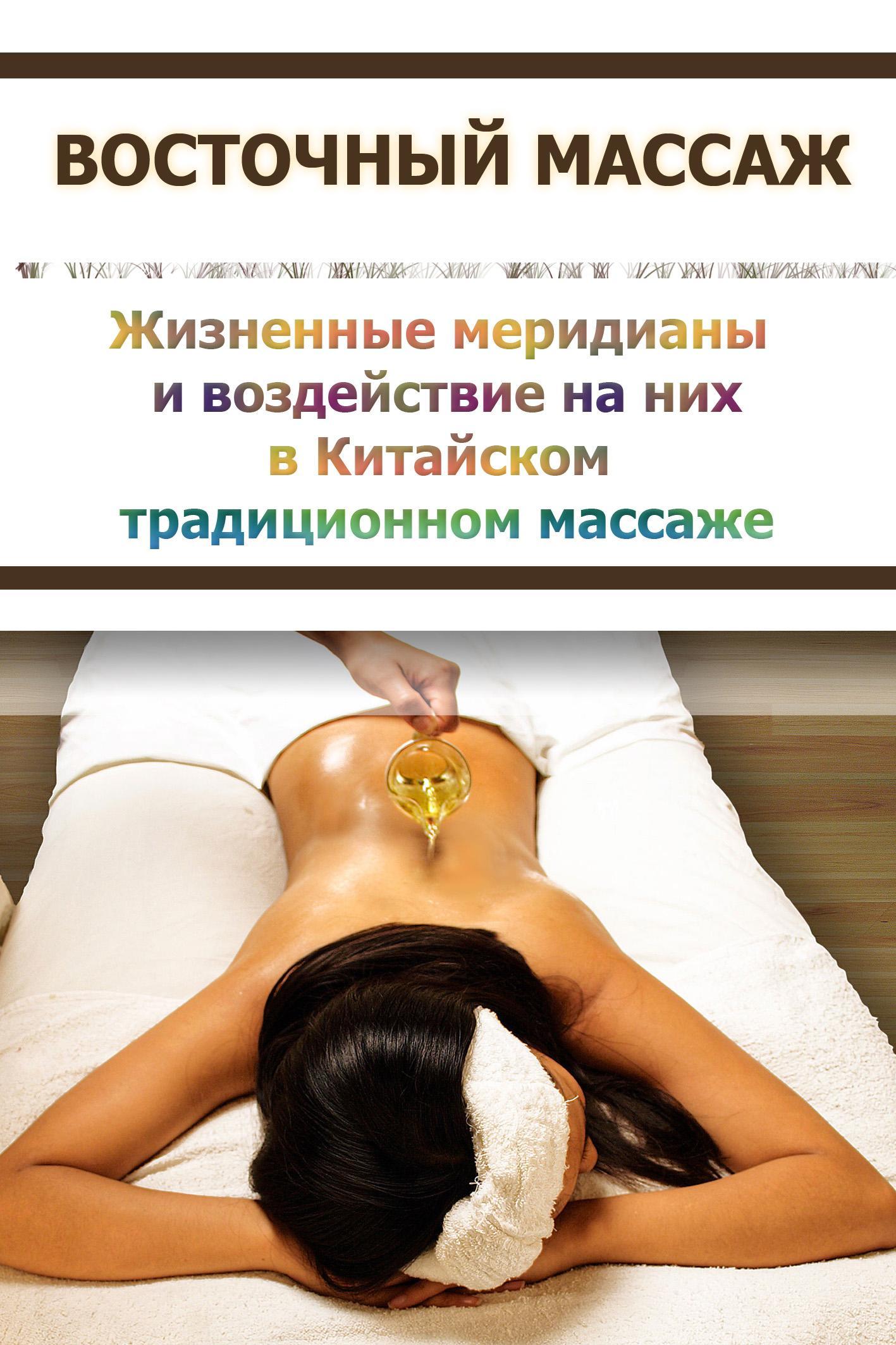 Илья Мельников «Жизненные меридианы и воздействие на них в Китайском традиционном массаже»