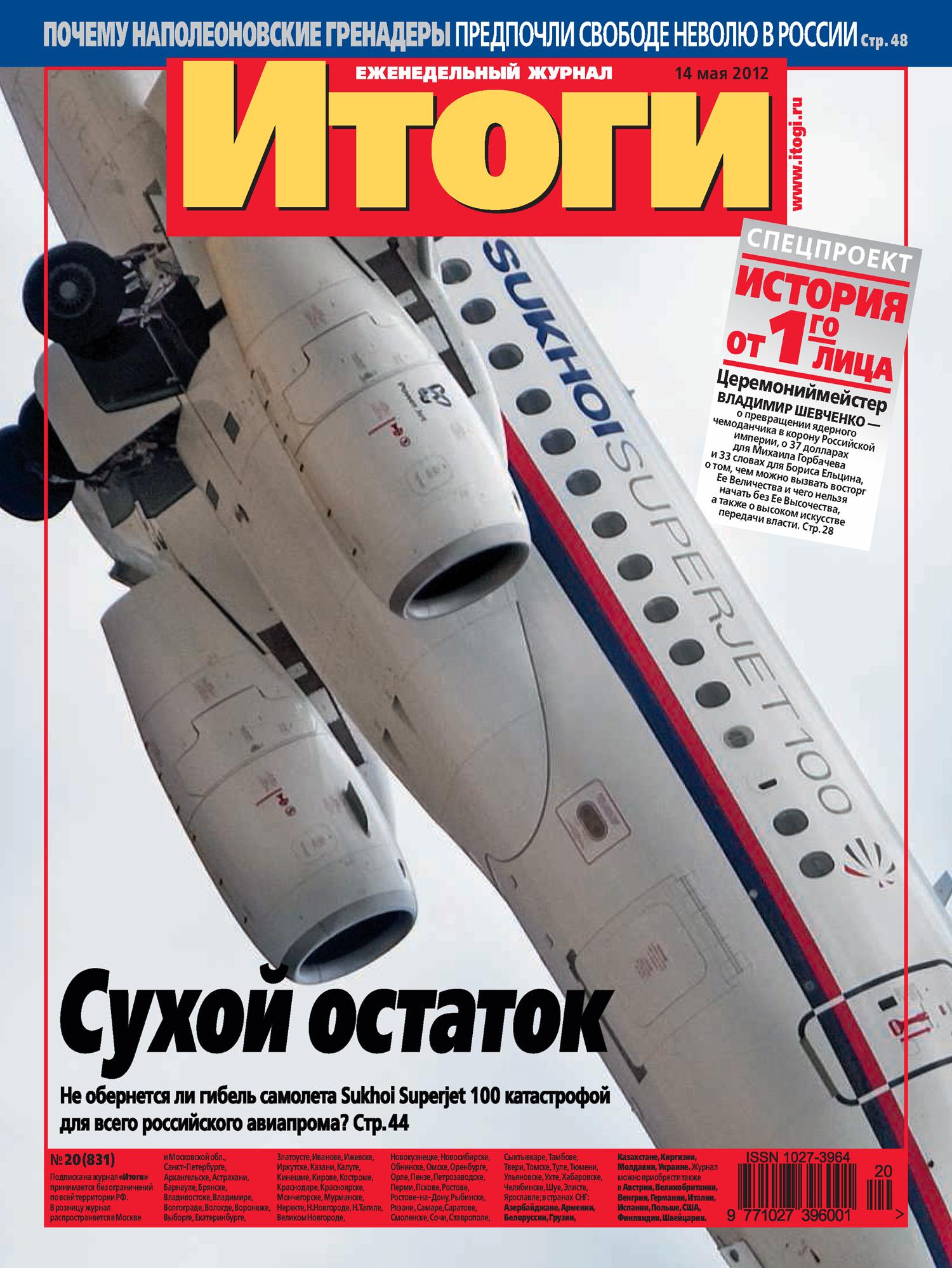Журнал «Итоги» №20 (831) 2012