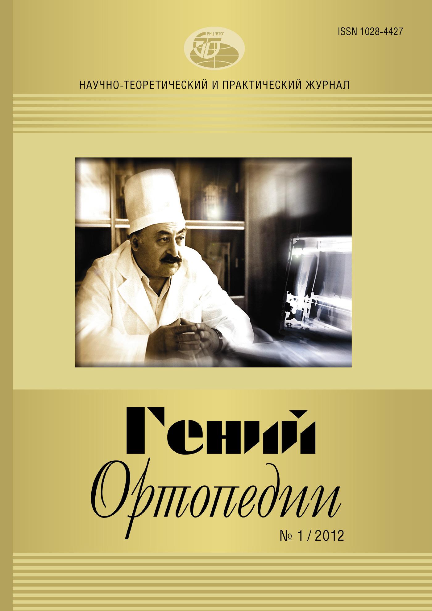 Журнал «Гений ортопедии» №01/2012