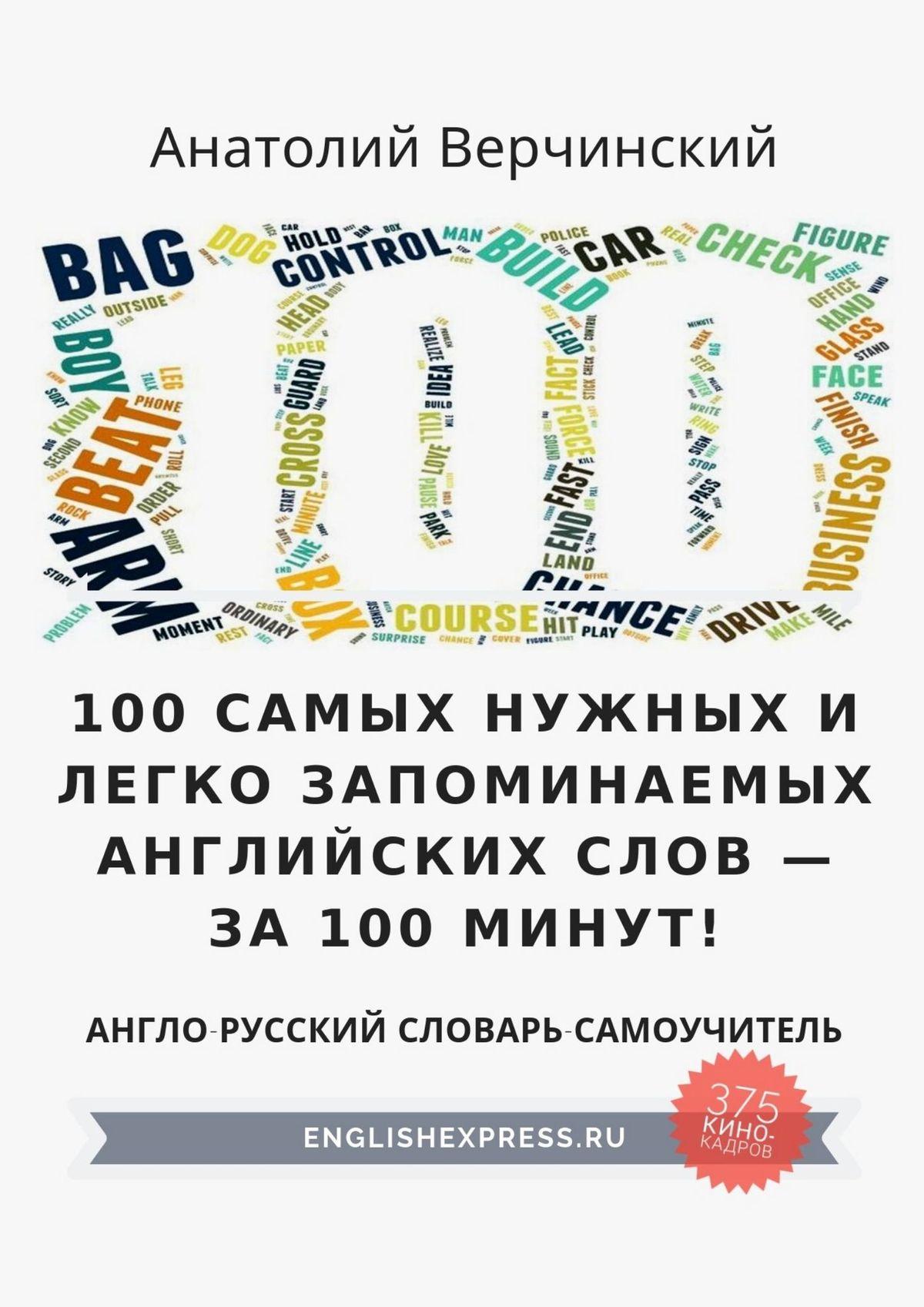 100самых нужных и легко запоминаемых английских слов – за 100 минут! Англо-русский словарь-самоучитель