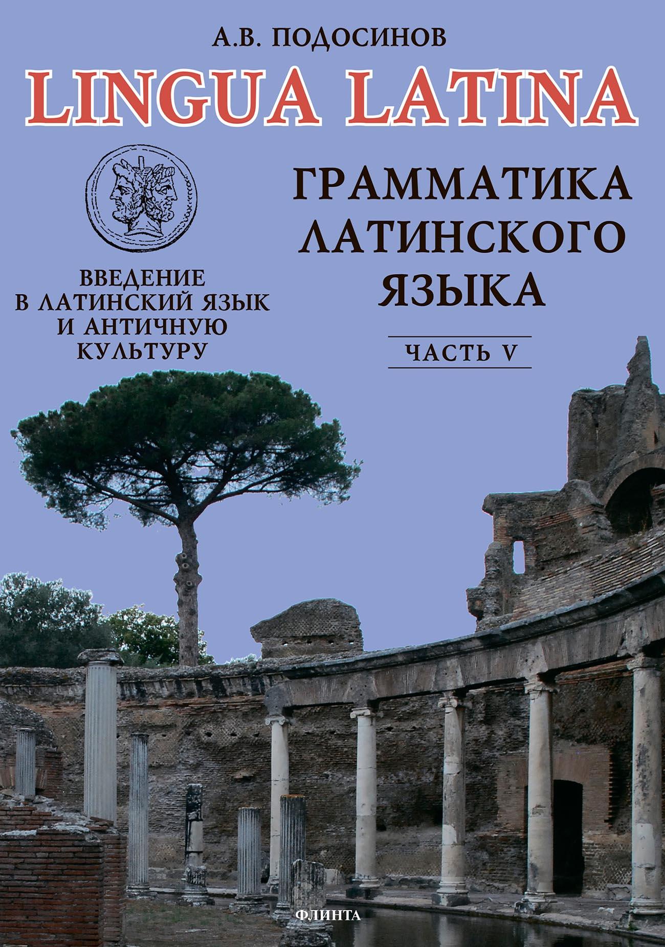 Lingua Latina.Введение в латинский язык и античную культуру. Часть V