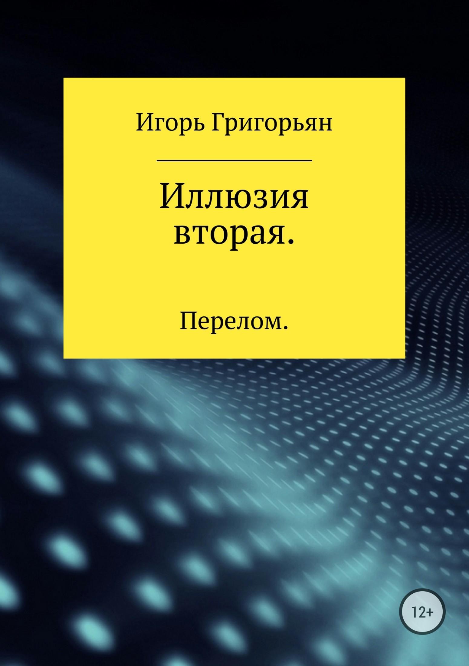 Игорь Григорьян «Иллюзия вторая. Перелом»