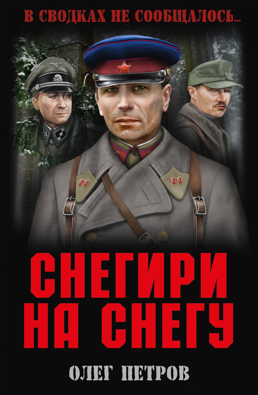 Олег Петров «Снегири на снегу (сборник)»