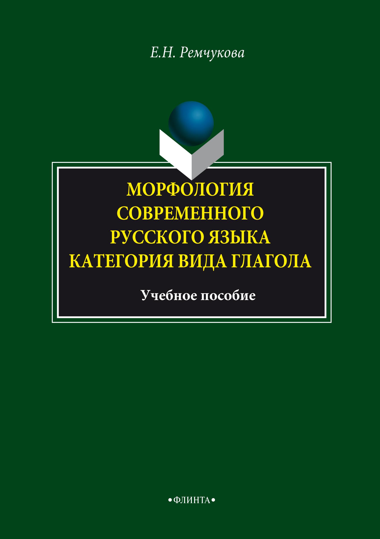 Морфология современного русского языка. Категория вида глагола. Учебное пособие