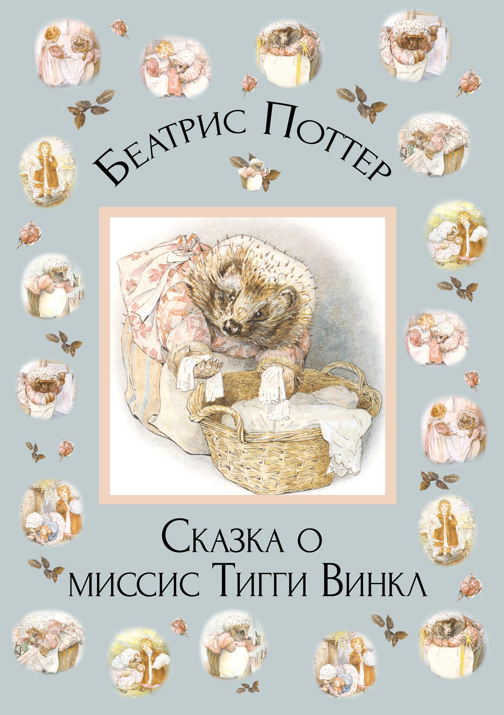 Беатрис Поттер «Сказка о миссис Тигги-Винкл»