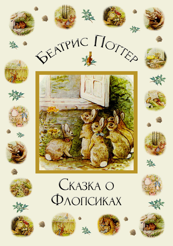 Беатрис Поттер «Сказка о Флопсиках»