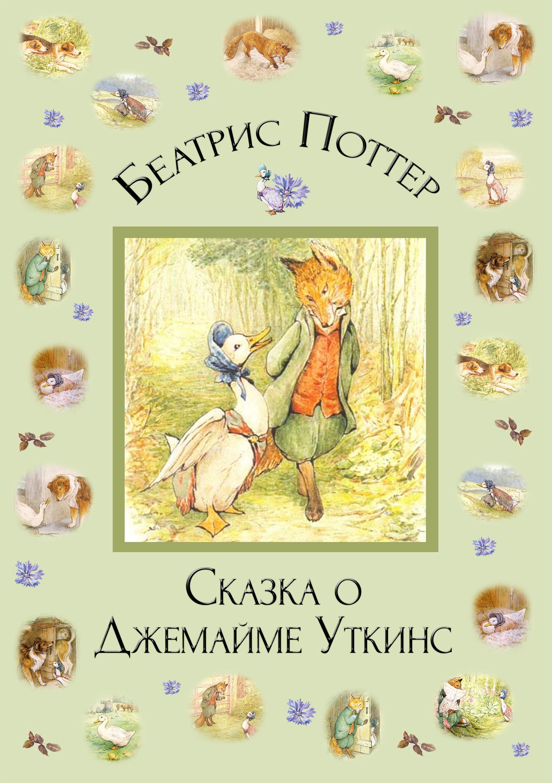 Беатрис Поттер «Сказка о Джемайме Уткинс»