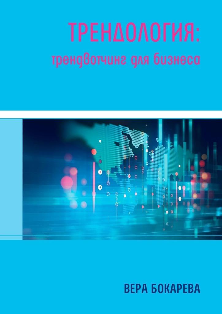 Трендология: трендвотчинг длябизнеса