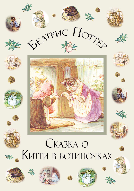 Беатрис Поттер «Сказка о Китти в ботиночках»