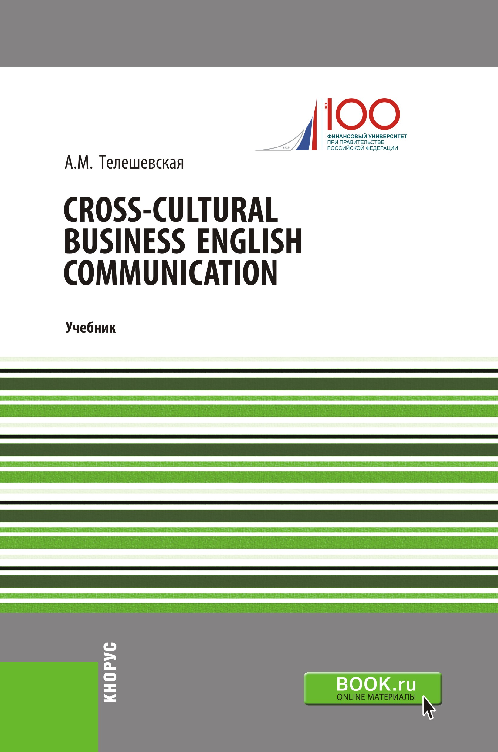 Cross-cultural Business English Communication