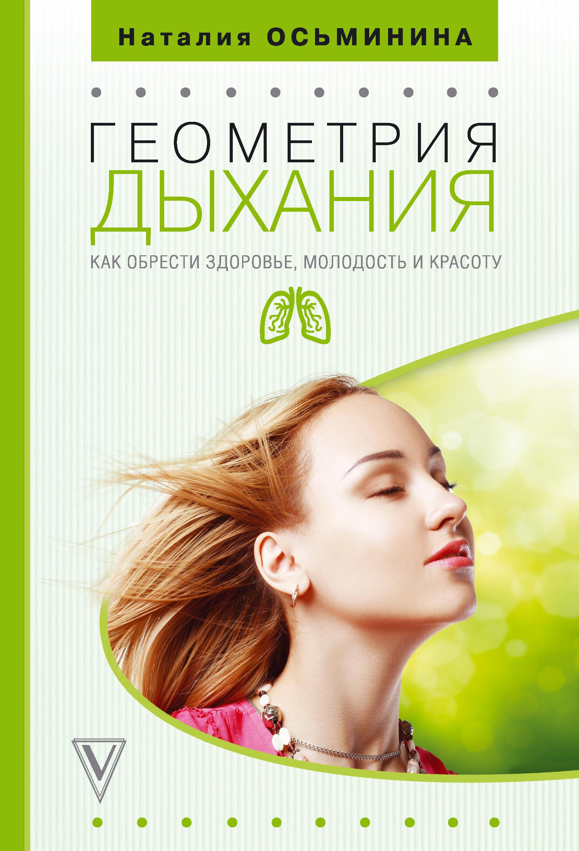 Наталия Осьминина «Геометрия дыхания. Как обрести здоровье, молодость и красоту»