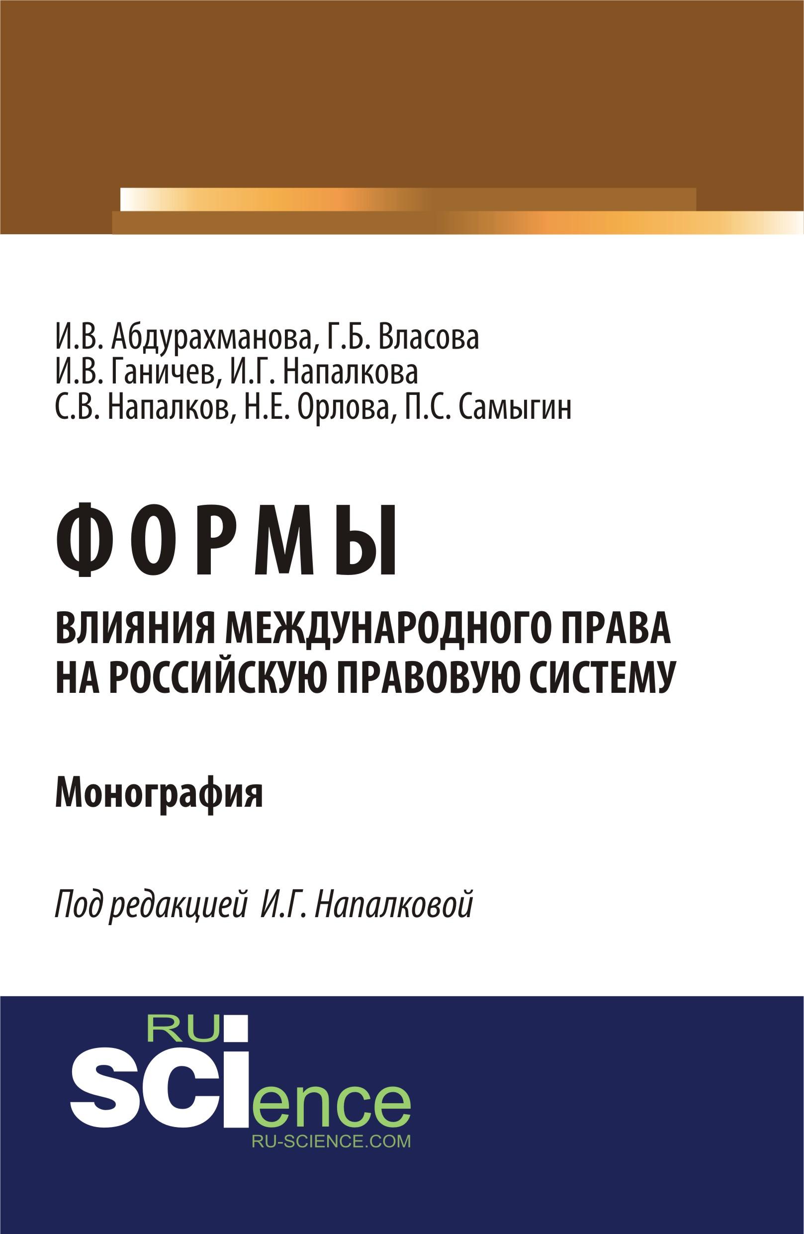 Формы влияния международного права на российскую правовую систему