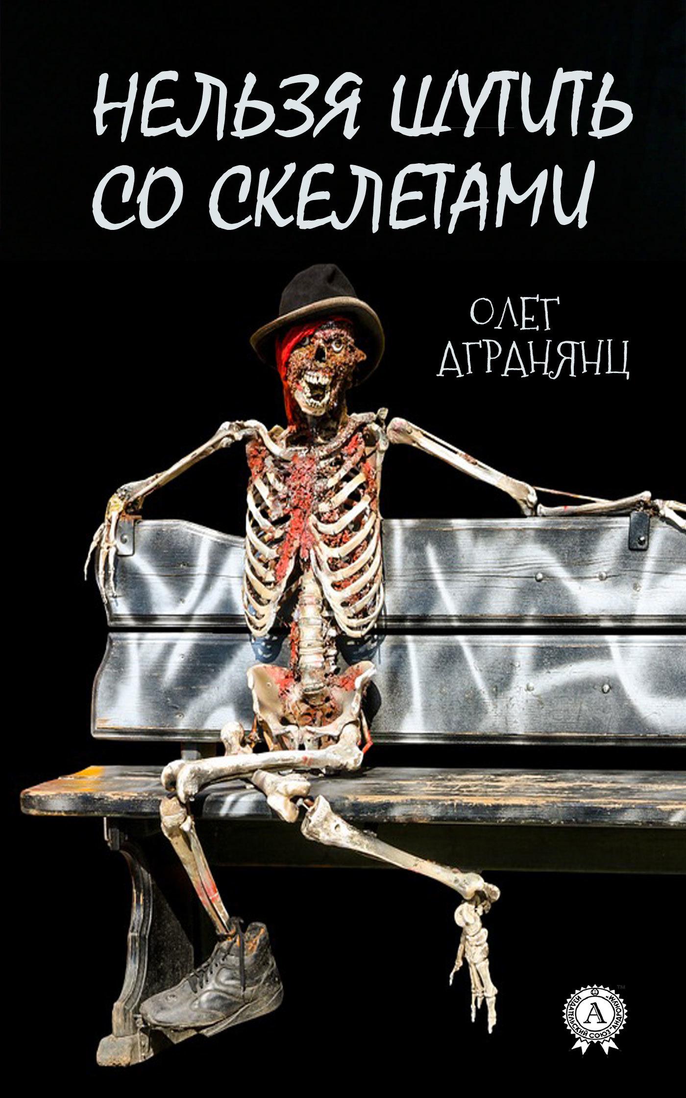 Нельзя шутить со скелетами