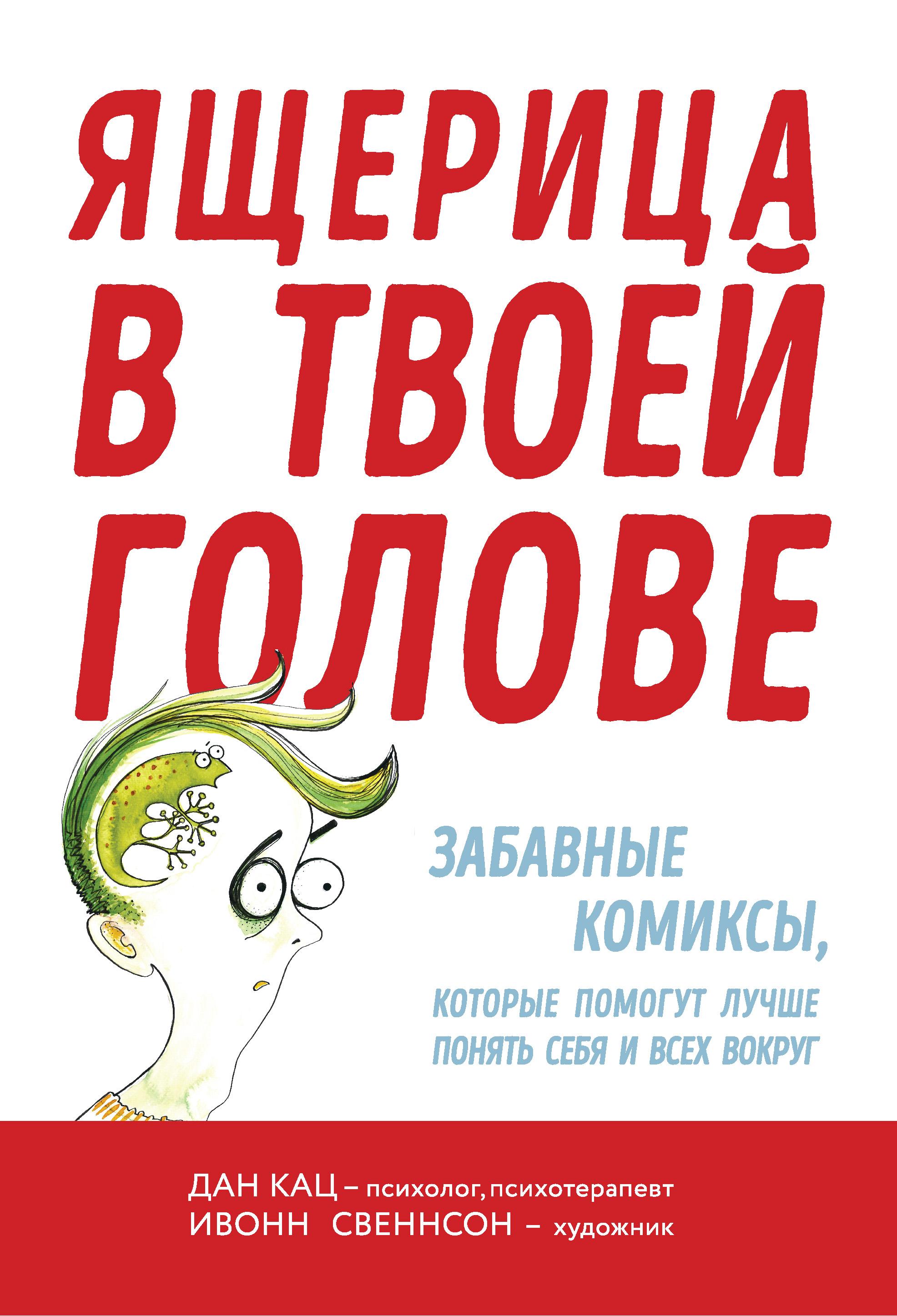 Дан Кац «Ящерица в твоей голове. Забавные комиксы, которые помогут лучше понять себя и всех вокруг»