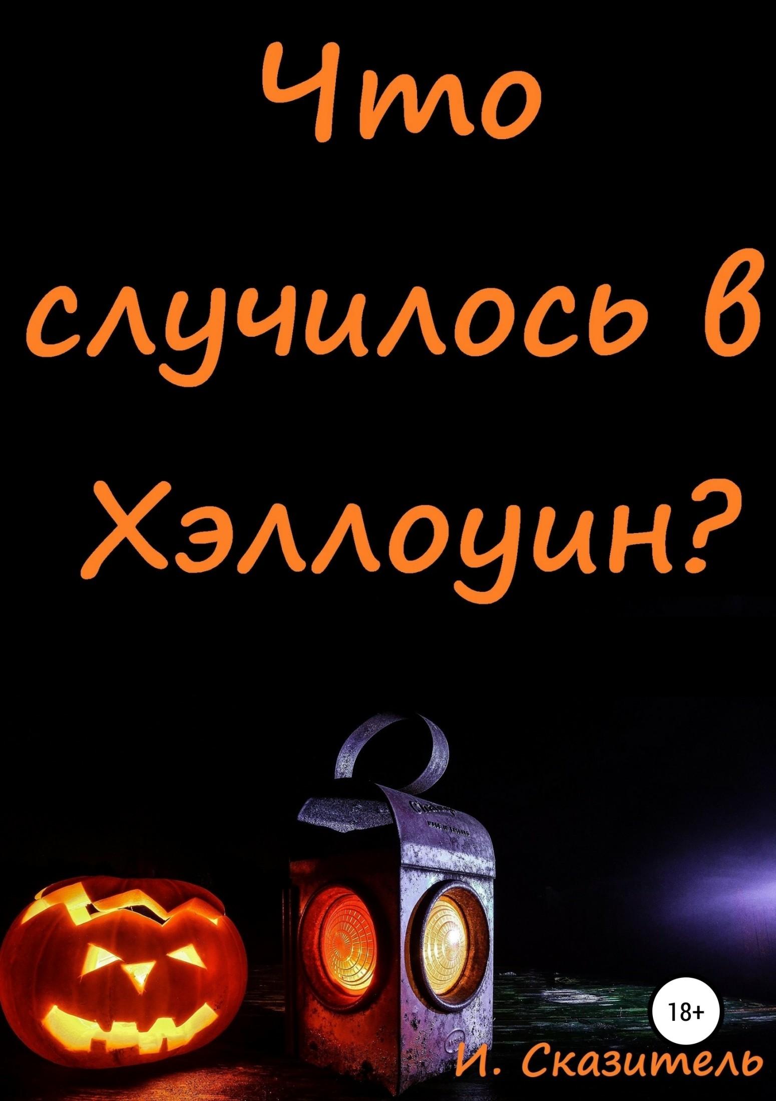 Что случилось в Хэллоуин?