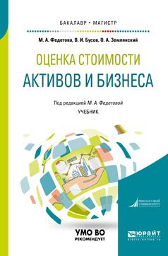 Оценка стоимости активов и бизнеса. Учебник для бакалавриата и магистратуры
