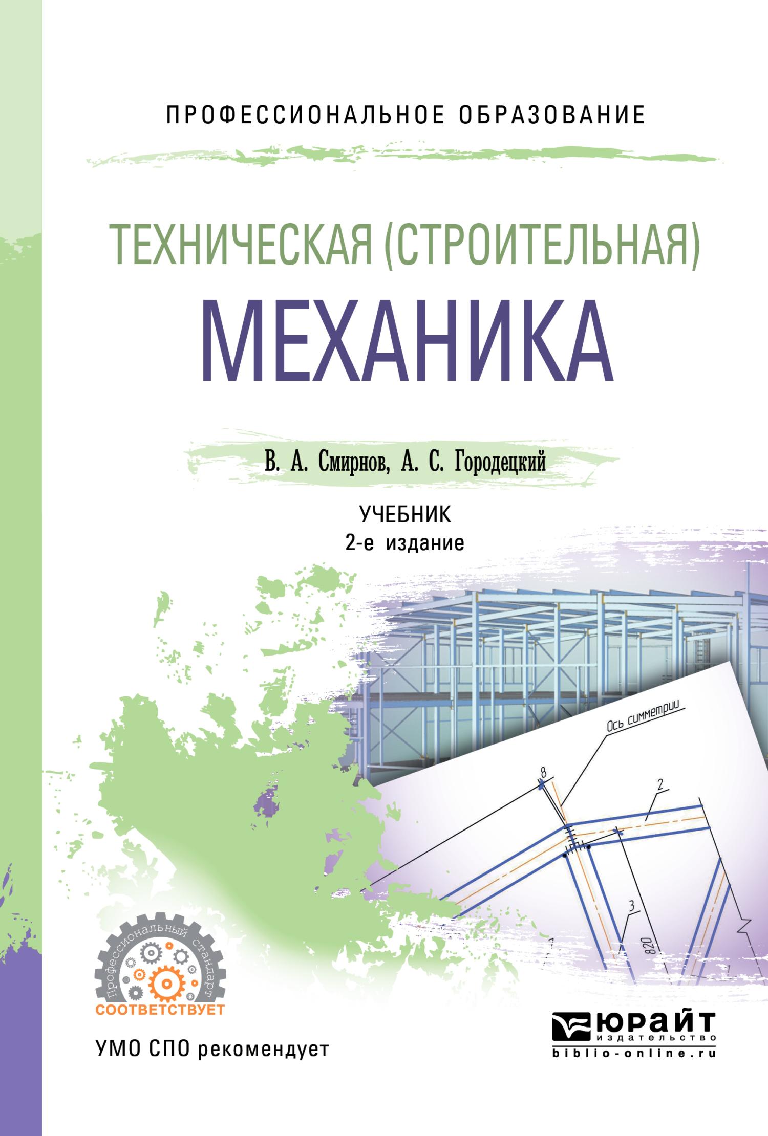 Техническая (строительная) механика 2-е изд., пер. и доп. Учебник для СПО