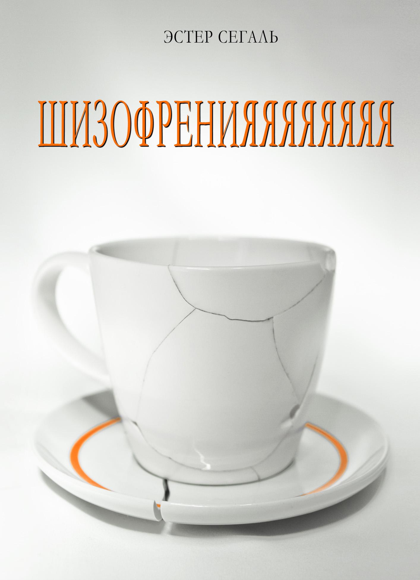 Шизофренияяяяяяяя
