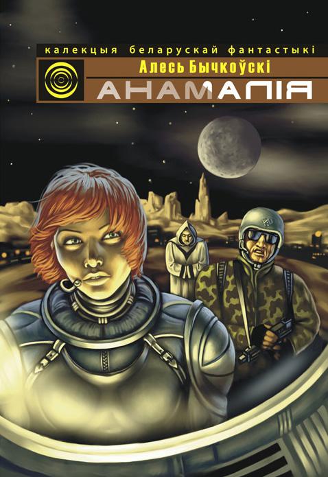 Анамалія (зборнік)