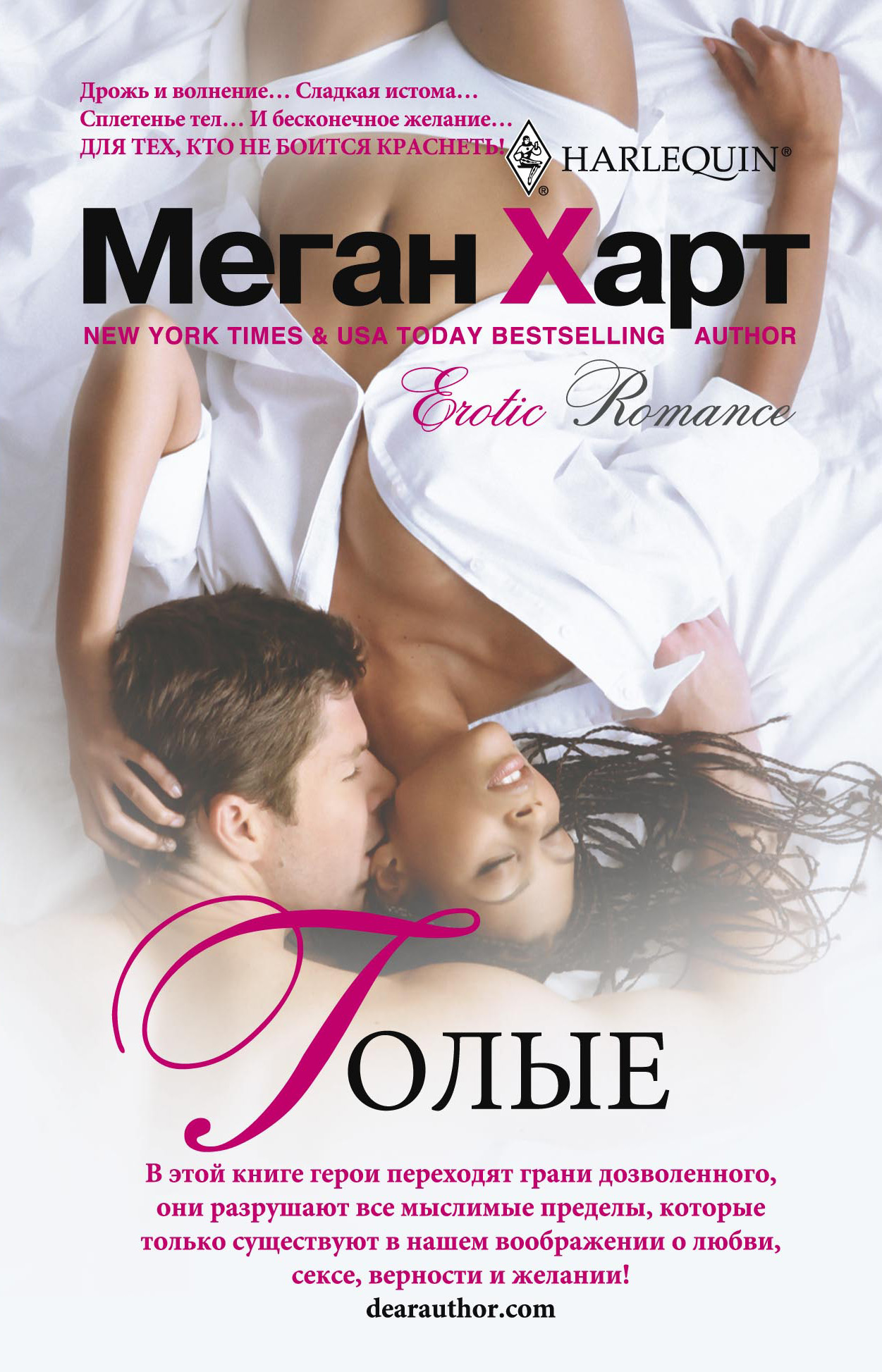 Книга Бесплатный Секс
