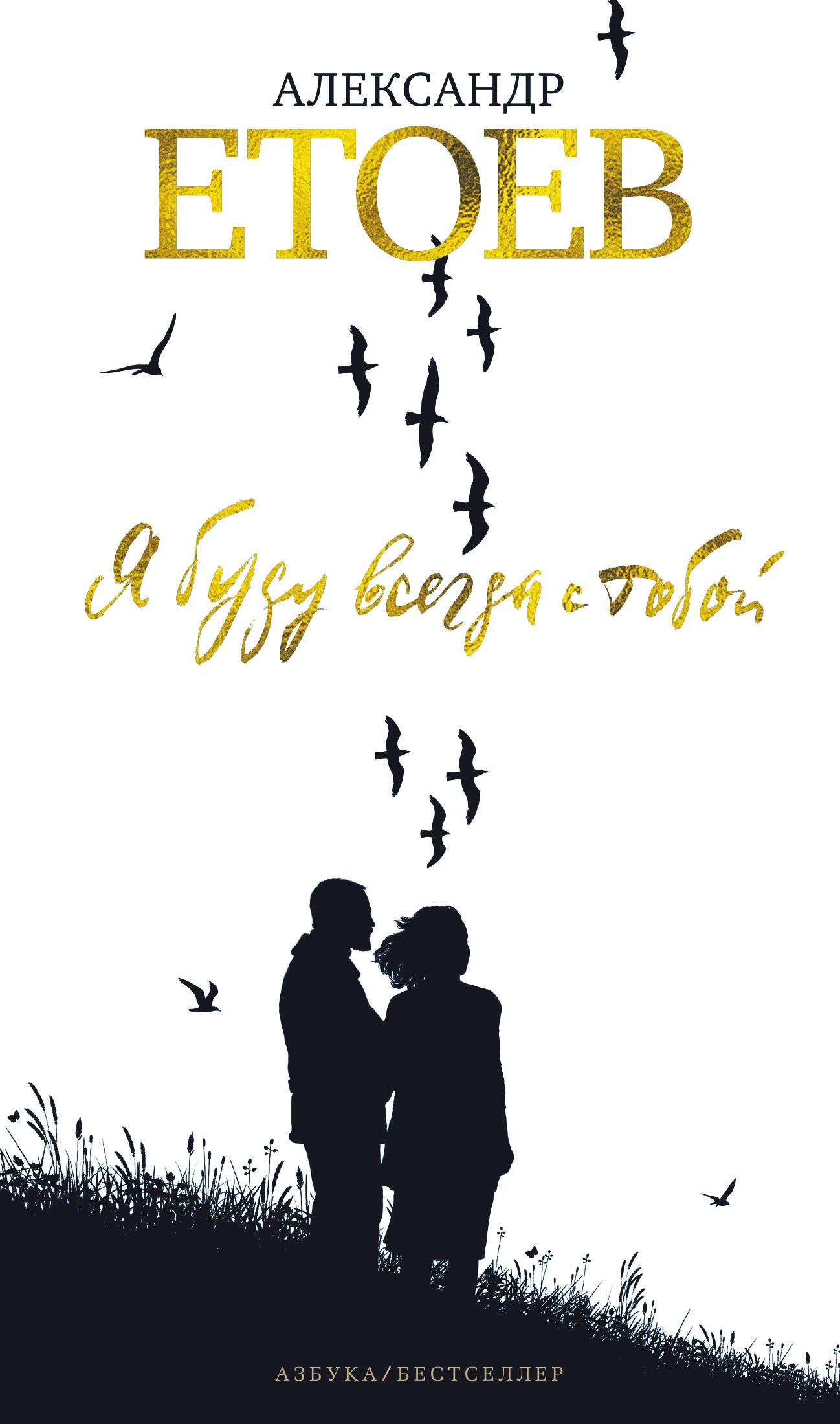 Александр Етоев «Я буду всегда с тобой»