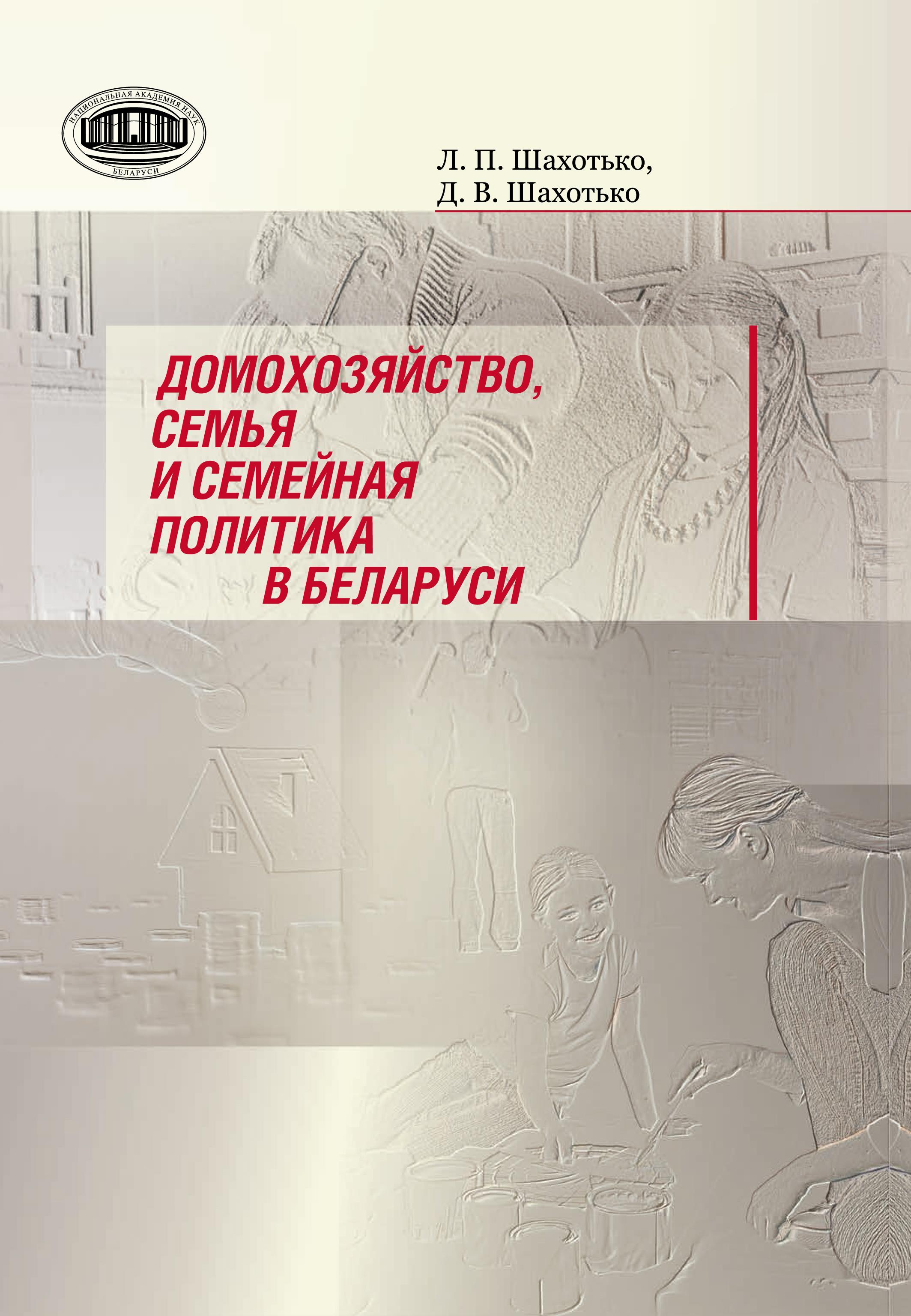 Домохозяйство, семья и семейная политика в Беларуси