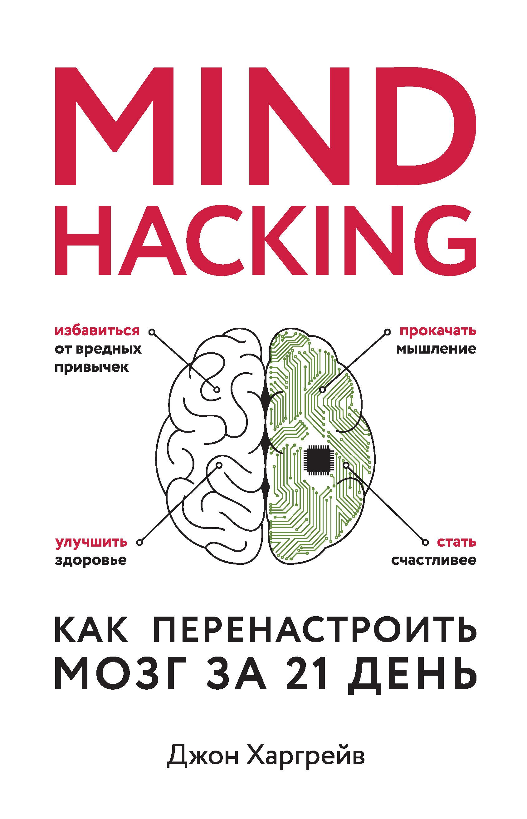 Джон Харгрейв «Mind hacking. Как перенастроить мозг за 21 день»