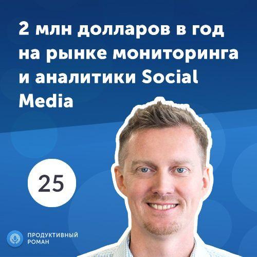25.Алексей Орап: 2 млн долларов в год на рынке мониторинга и аналитики Social Media