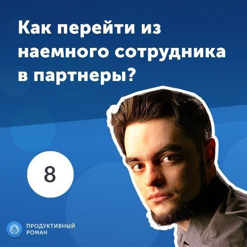 8.Ярослав Баклан: Как перейти из наемного сотрудника в партнеры?
