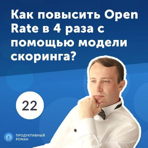 22.Николай Щербина: как повысить Open Rate в 4 раза с помощью модели скоринга?
