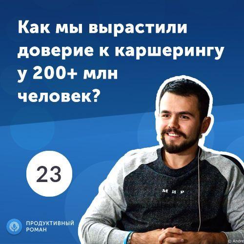 23.Алексей Лазоренко: как мы вырастили доверие к каршерингу у 200+ млн человек