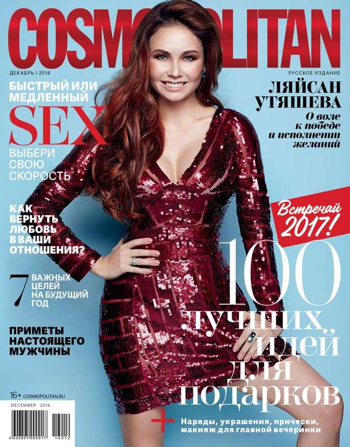Cosmopolitan 12-2016