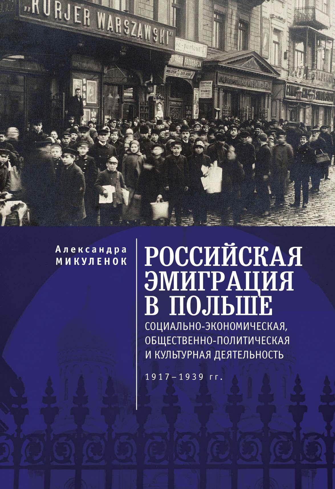 Российская эмиграция в Польше. Социально-экономическая, общественно-политическая и культурная деятельность (1917 – 1939 гг.)