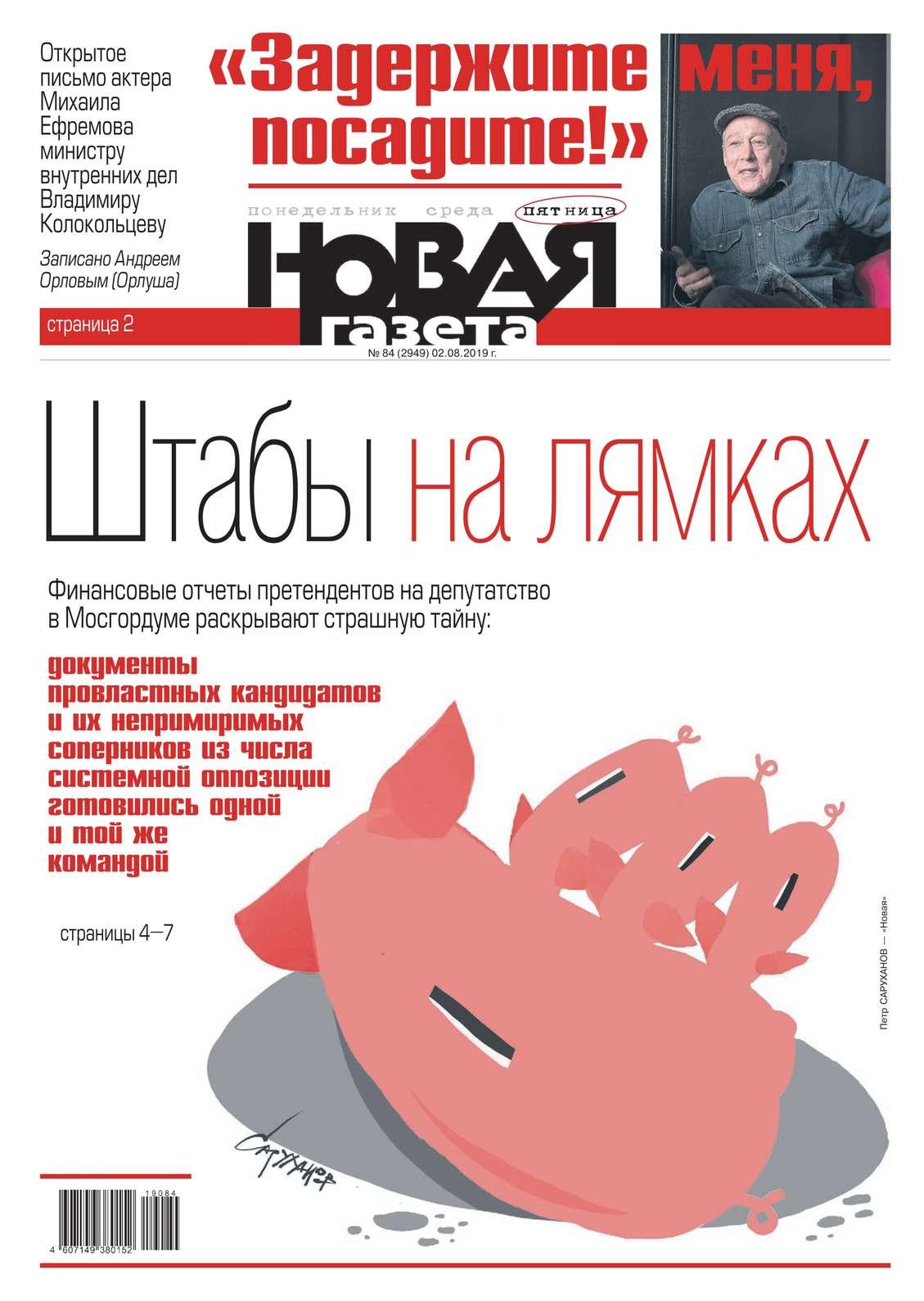 Обложка «Новая Газета 84-2019»