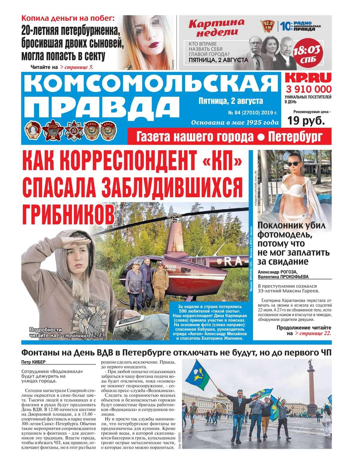 Обложка «Комсомольская Правда. Санкт-Петербург 84-2019»