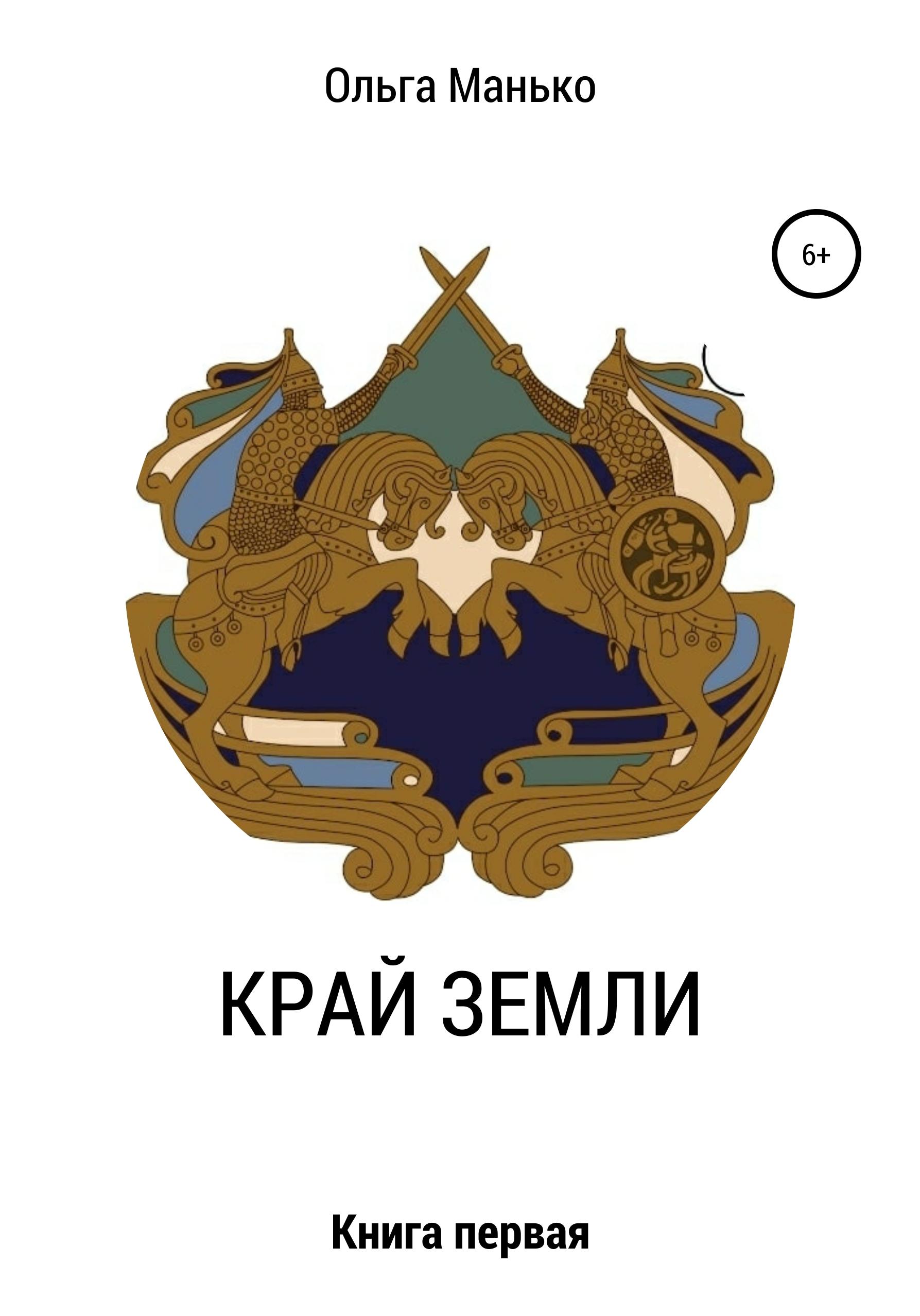 Обложка «Край Земли»