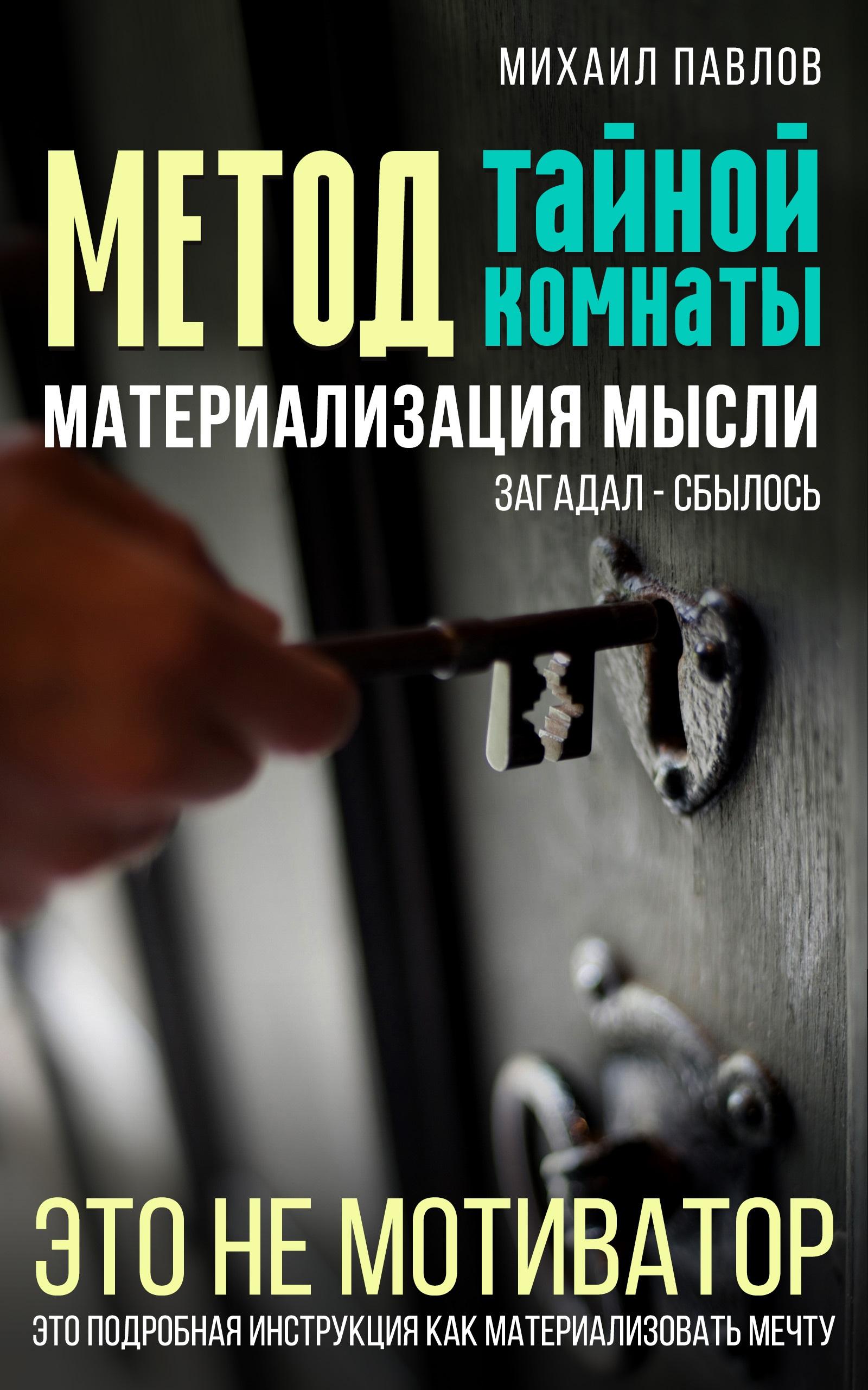 Обложка «Метод тайной комнаты. Материализация мысли»