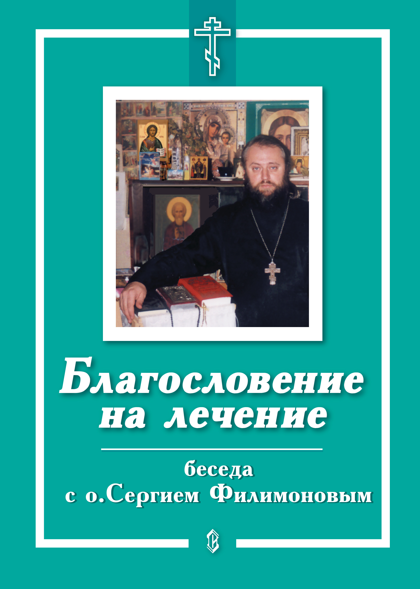 Обложка «Благословение на лечение. Беседа с о. Сергием Филимоновым»