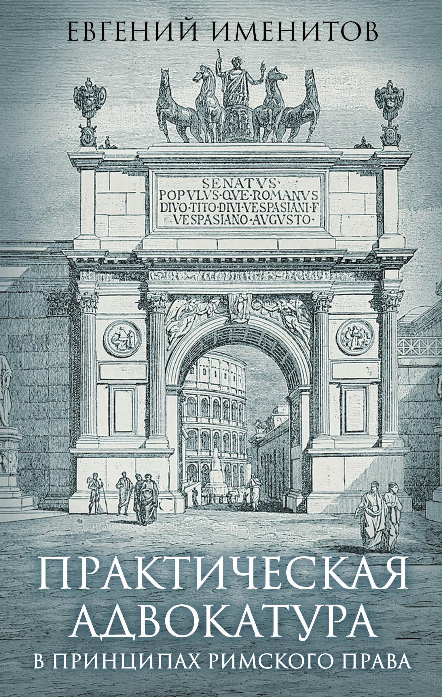 Обложка «Практическая адвокатура в принципах римского права»