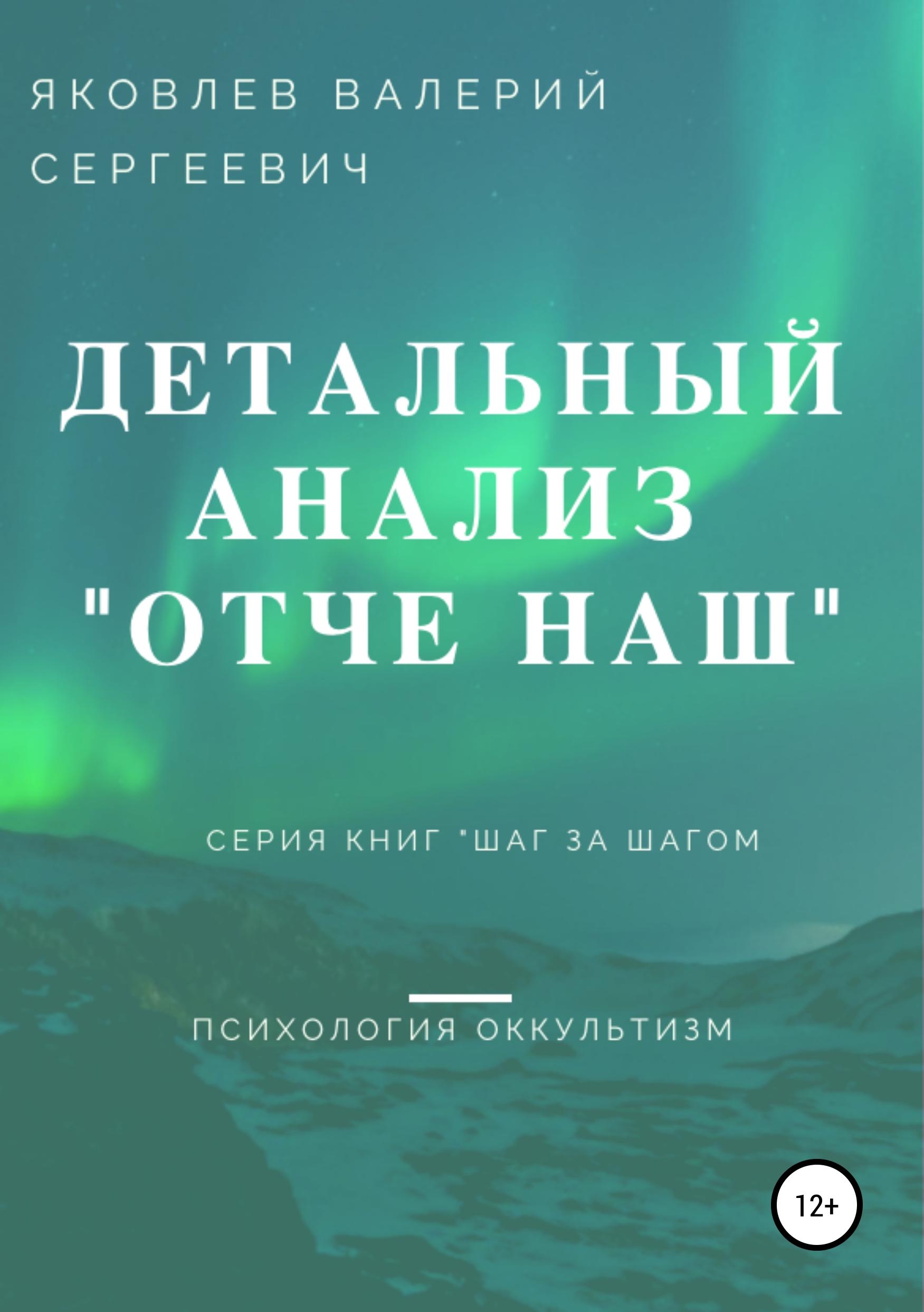 Обложка «Подробный анализ молитвы «Отче наш»…»