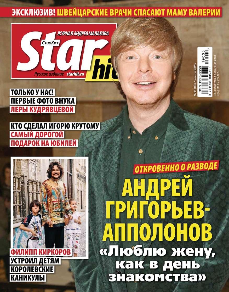 Обложка «Starhit 30-2019»