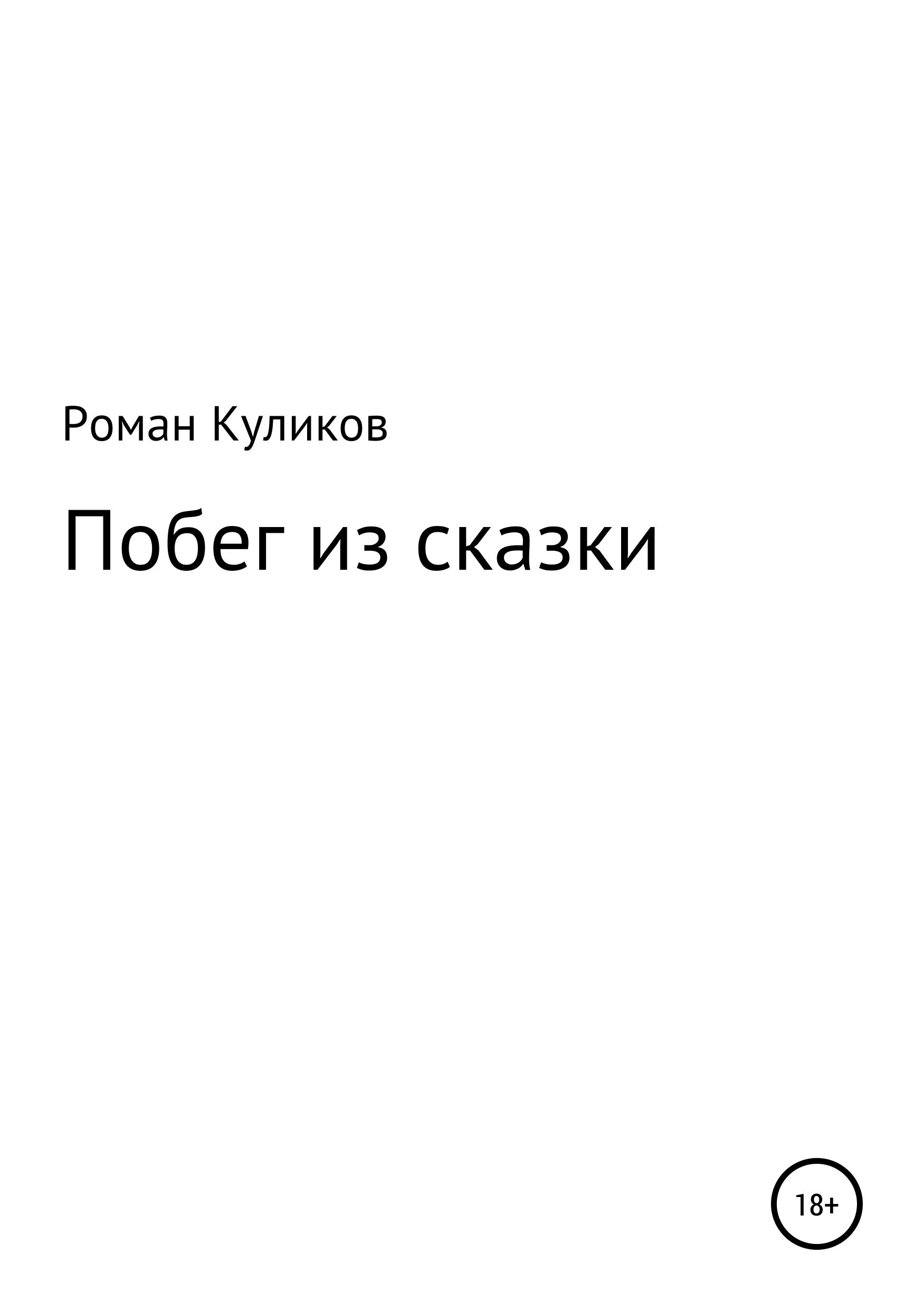 Обложка «Побег из сказки»