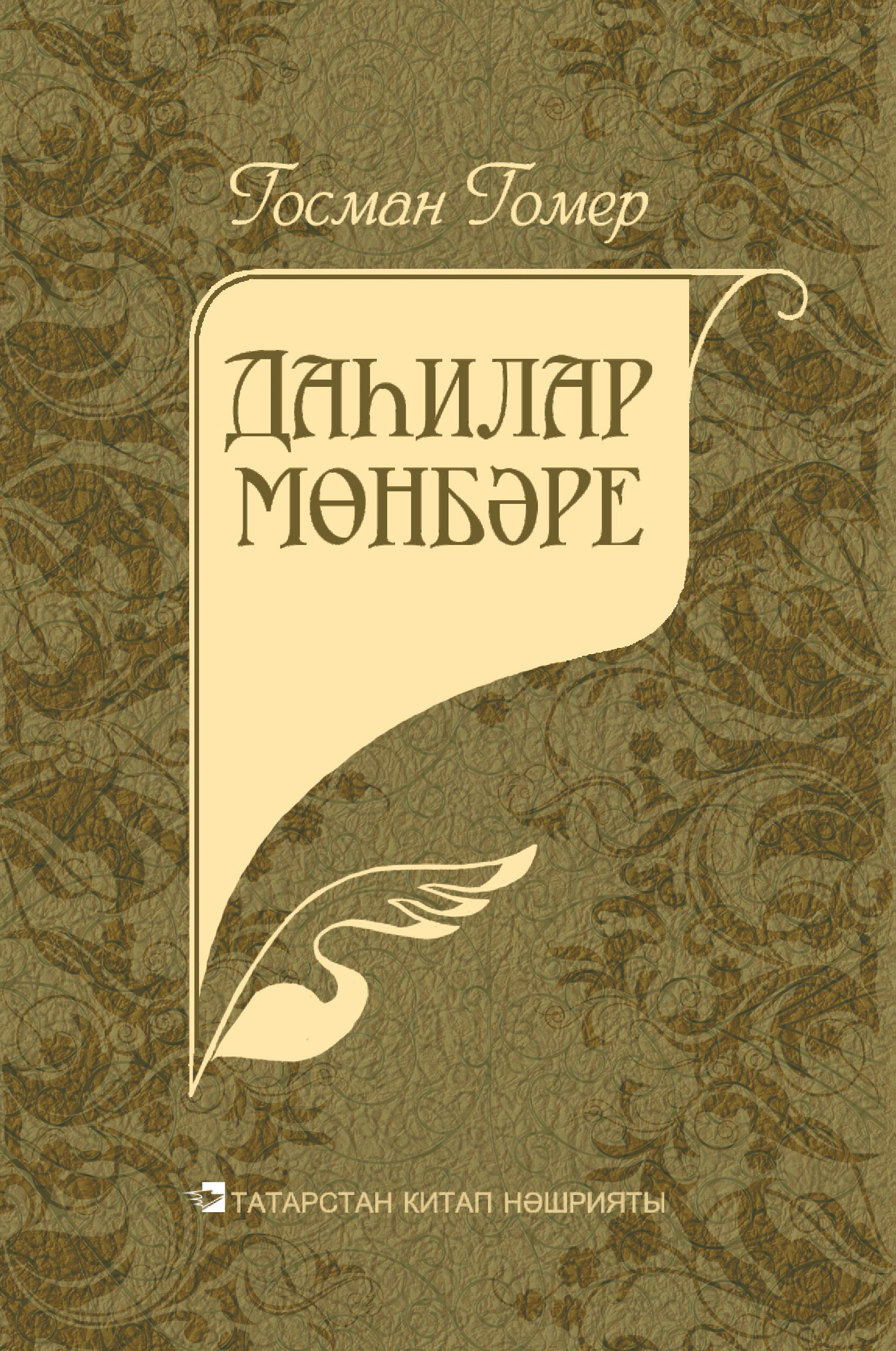 Обложка «Даһилар мөнбәре»