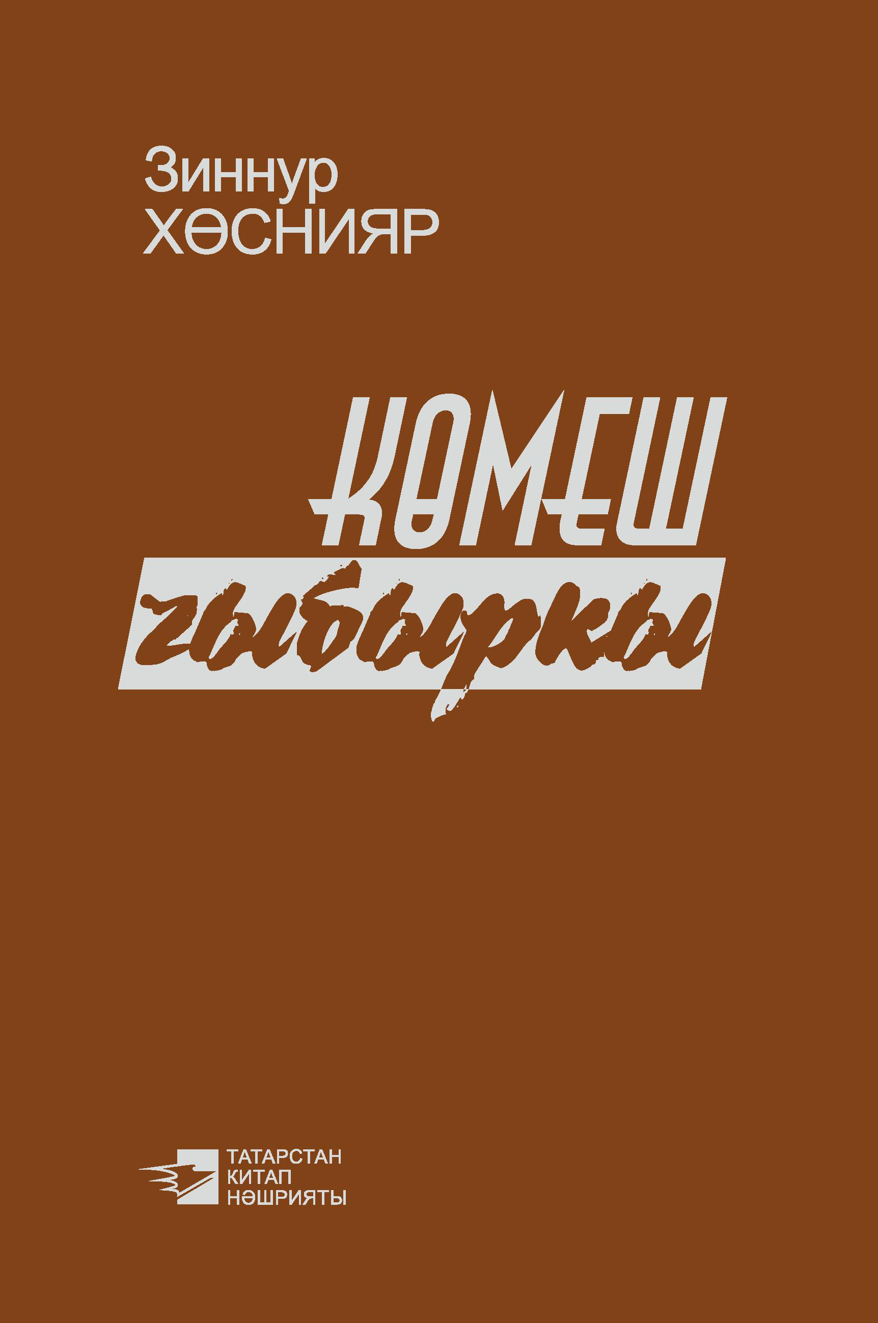 Обложка «Көмеш чыбыркы»