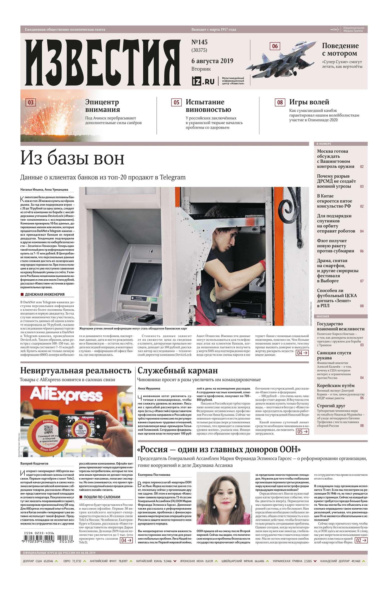 Обложка «Известия 145-2019»