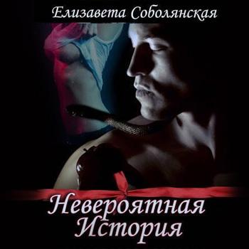 Обложка «Невероятная история»