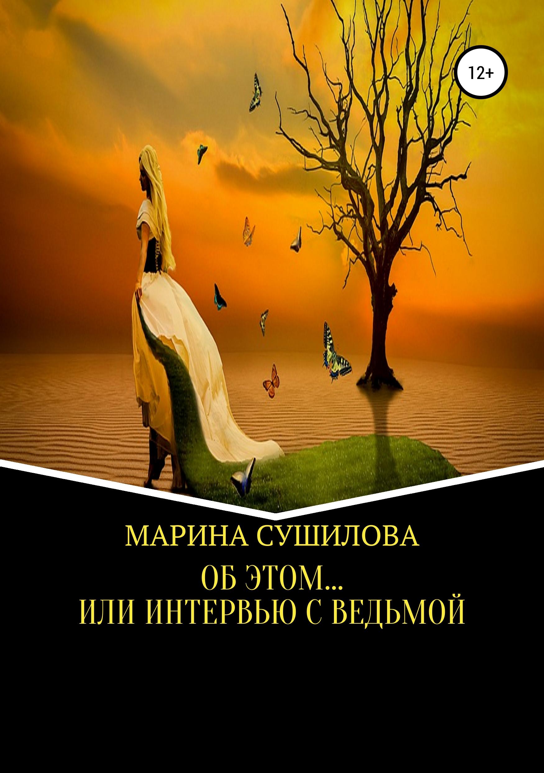 Обложка «Об этом… или Интервью с ведьмой»