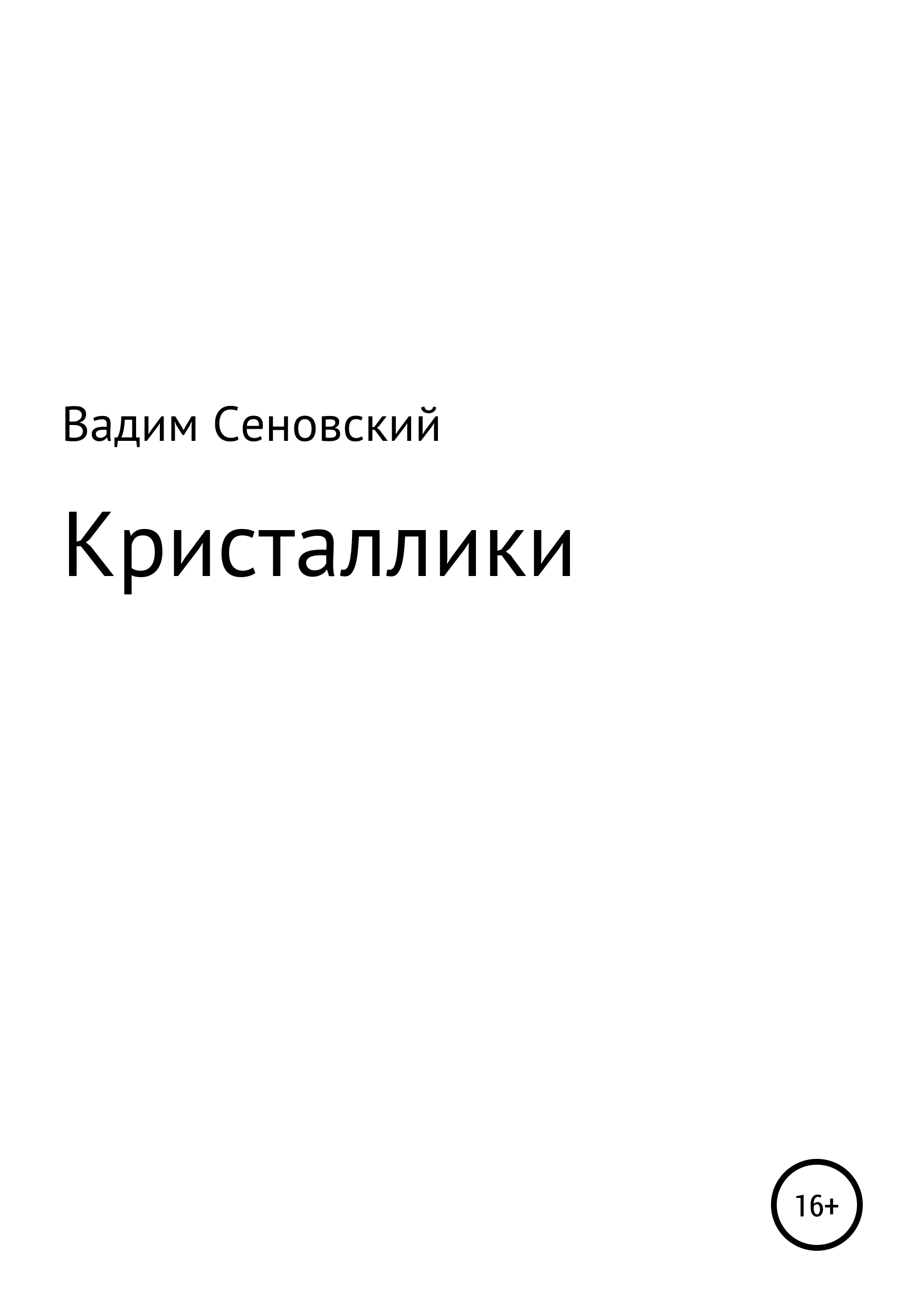 Обложка «Кристаллики»