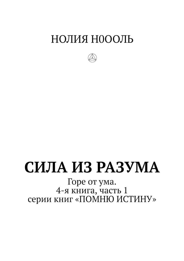 Обложка «СИЛА изРАЗума. Горе отума. 4-я книга, часть1 серии книг «ПОМНЮ ИСТИНУ»»